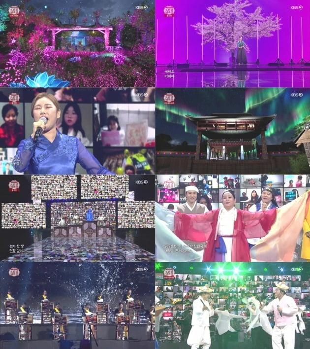 사진=KBS2 '조선팝어게인' 방송 화면.