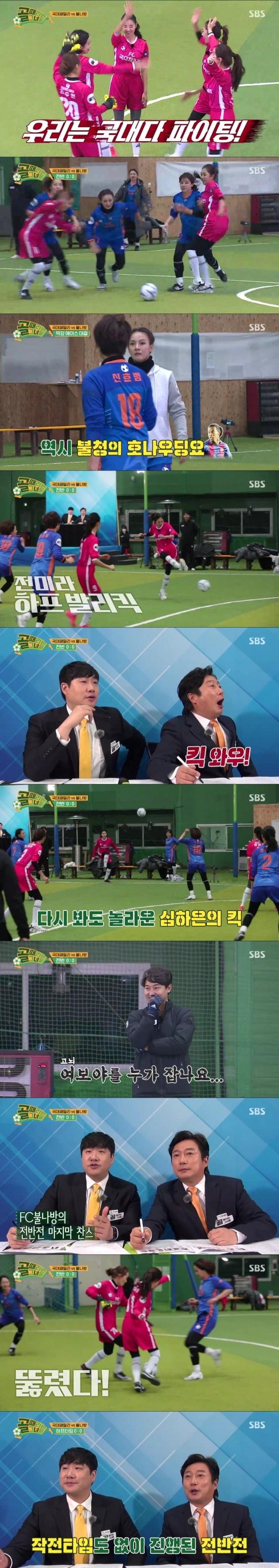 사진= SBS '골때녀' 방송 화면.