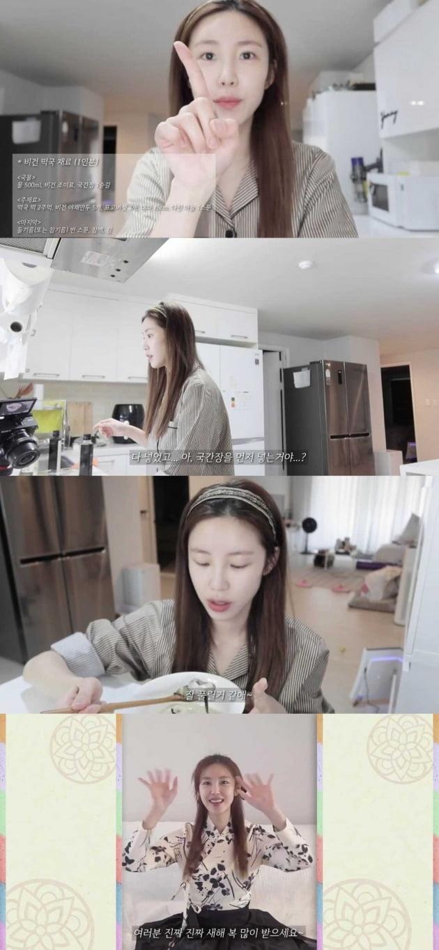 전효성 브이로그./사진제공=유튜브