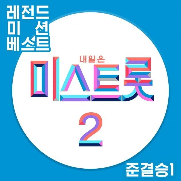 '미스트롯2' 레전드 미션 베스트 준결승1 앨범커버./사진제공= ㈜쇼플레이