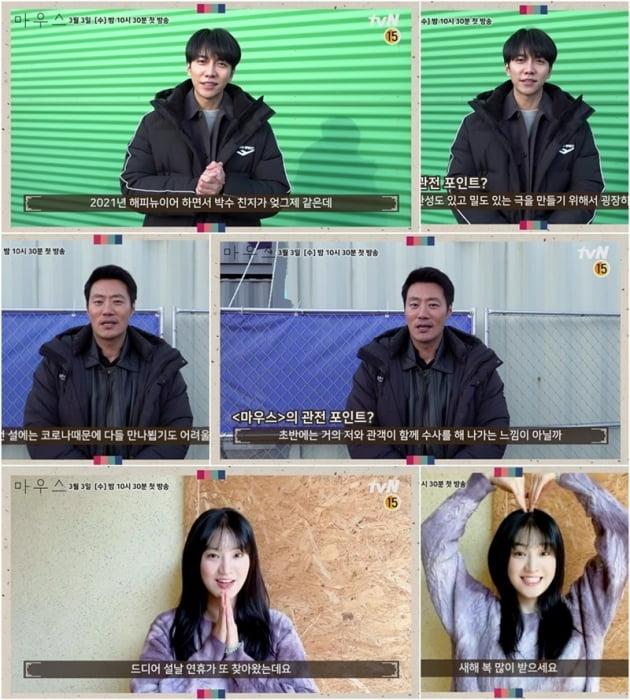 '마우스' / 사진 = tvN 제공