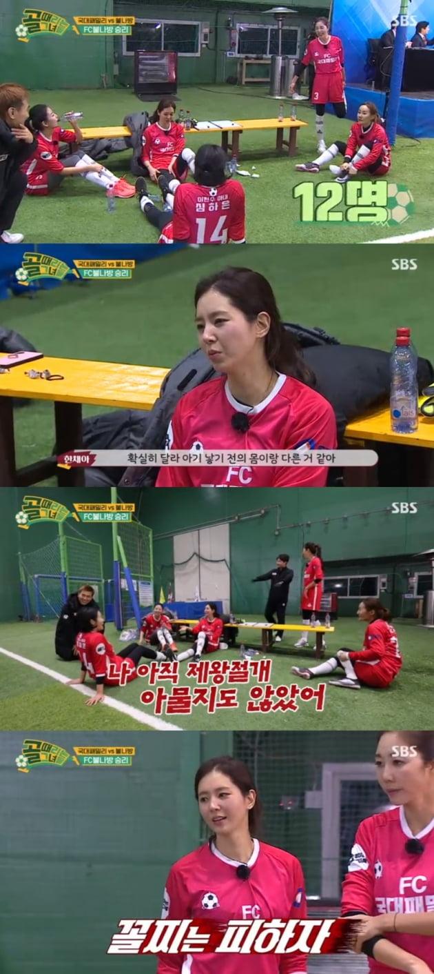 '골때리는 그녀들' / 사진 = SBS 영상 캡처