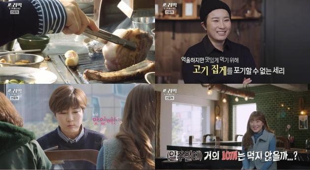 사진=MBC '쓰리박' 영상 캡처