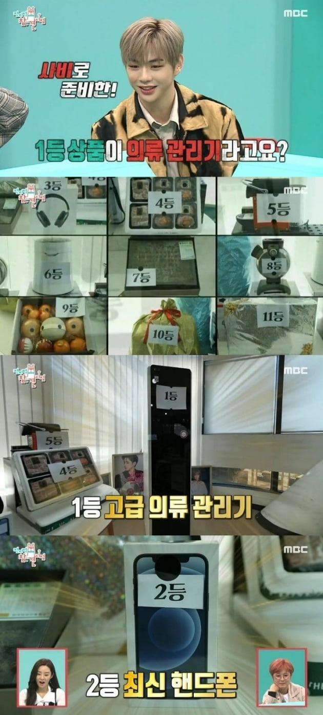 '전지적 참견 시점' 강다니엘 / 사진=MBC 방송화면 캡처