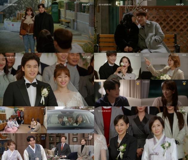 사진=KBS2 '오! 삼광빌라' 방송화면