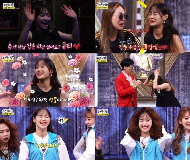 그룹 이달의 소녀 츄 / 사진=MBC '놀면 뭐하니?' 방송화면