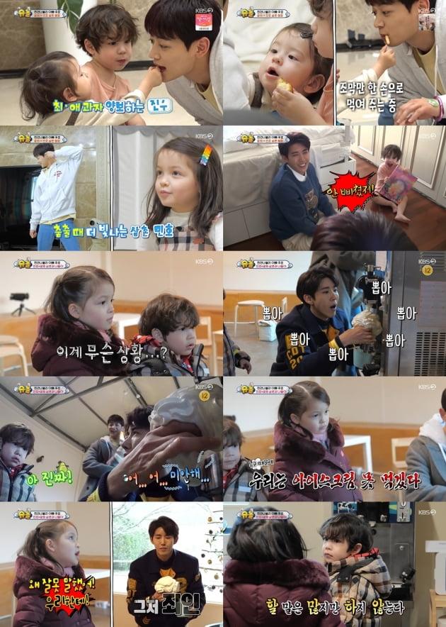 14일 방송된 '슈돌'/ 사진=KBS2 제공