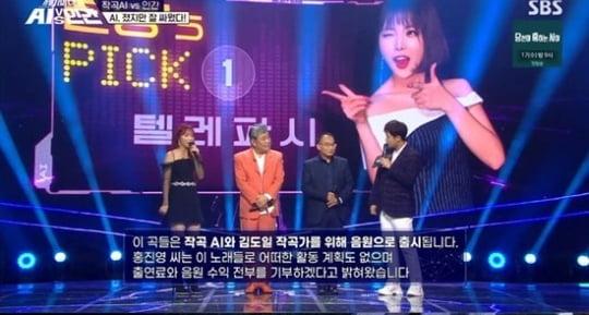 /사진=SBS 'AI vs 인간' 영상 캡처