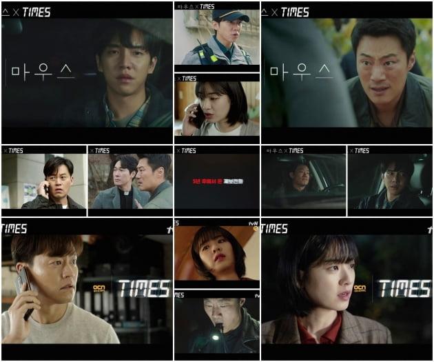/사진=tvN '마우스', OCN '타임즈' 티저 영상 캡처
