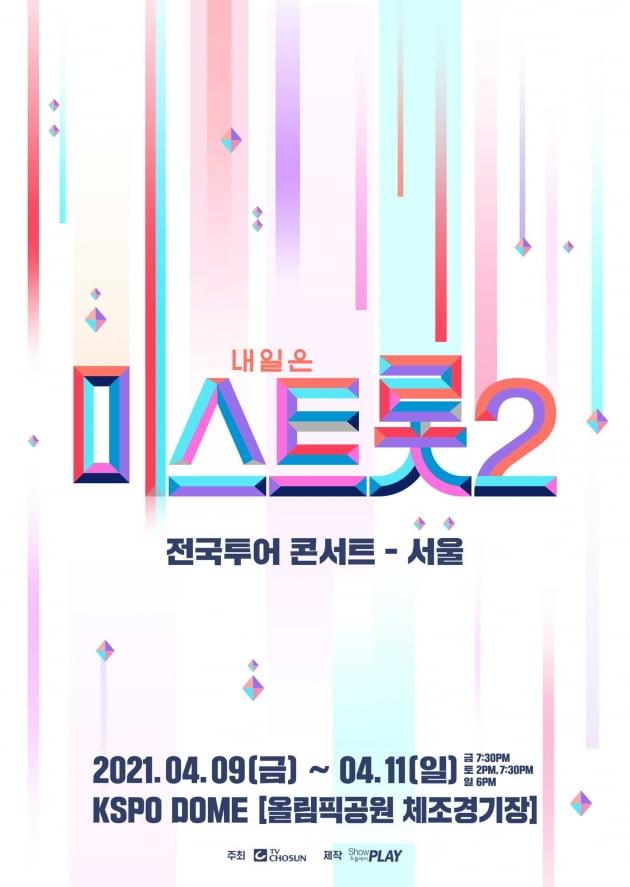 '미스트롯2' 전국투어 콘서트 서울공연 포스터/ 사진=쇼플레이 제공