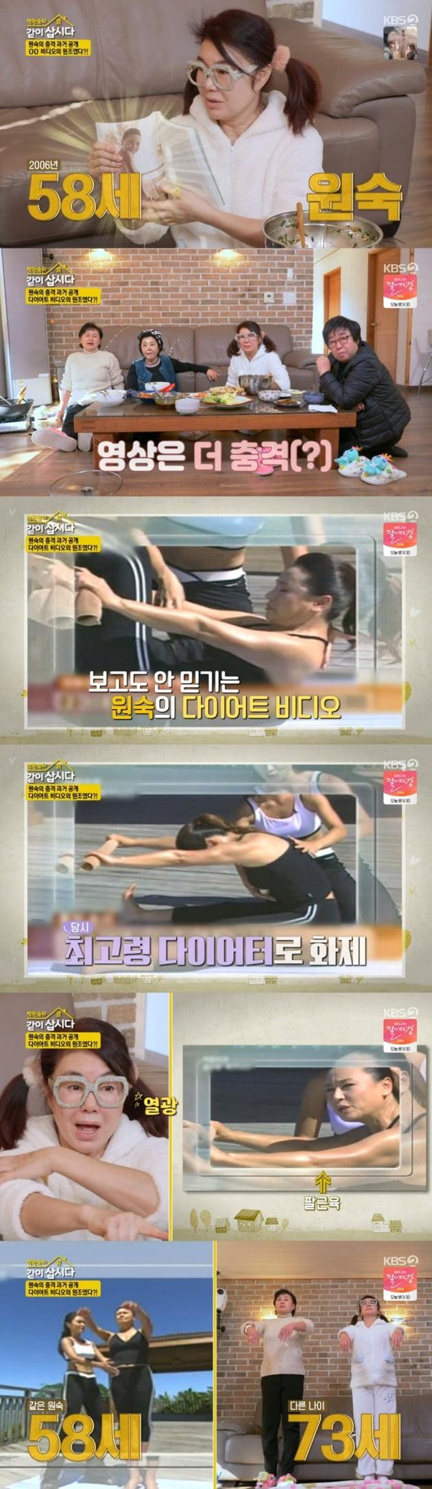 '박원숙의 같이 삽시다3' / 사진 = KBS 영상 캡처