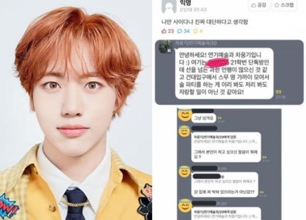 TOO 차웅기, '개념돌' 아니었다…학폭 의혹 [종합]