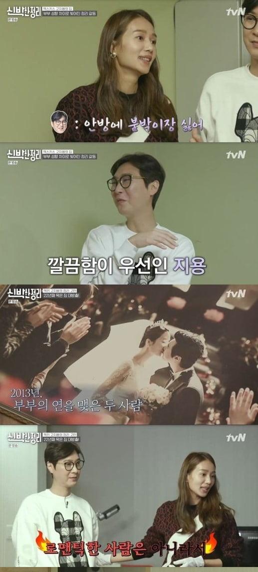 사진=tvN '신박한 정리' 방송화면