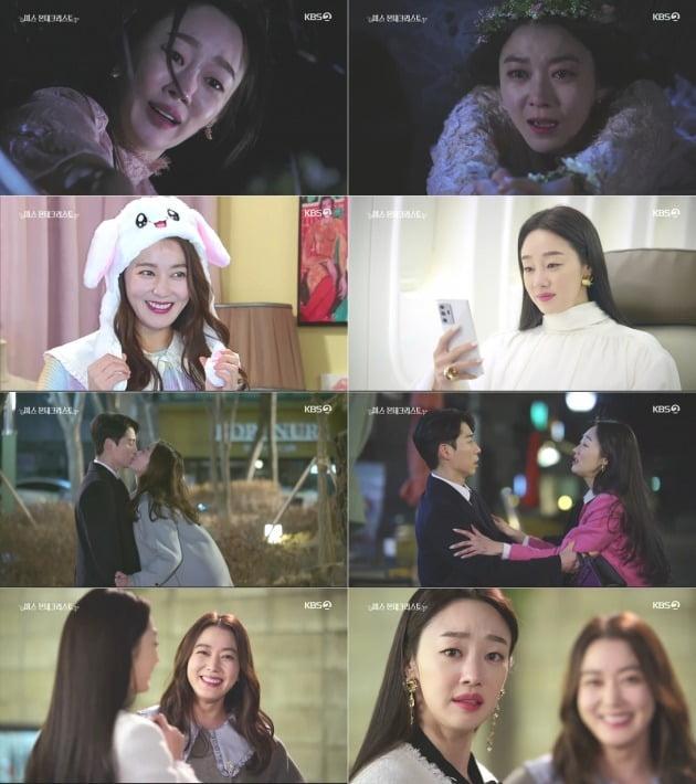 사진=KBS '미스 몬테크리스토' 방송 화면.