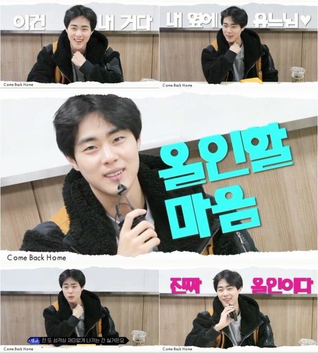 조병규 '컴백홈' 사전 인터뷰./ 사진제공=KBS2