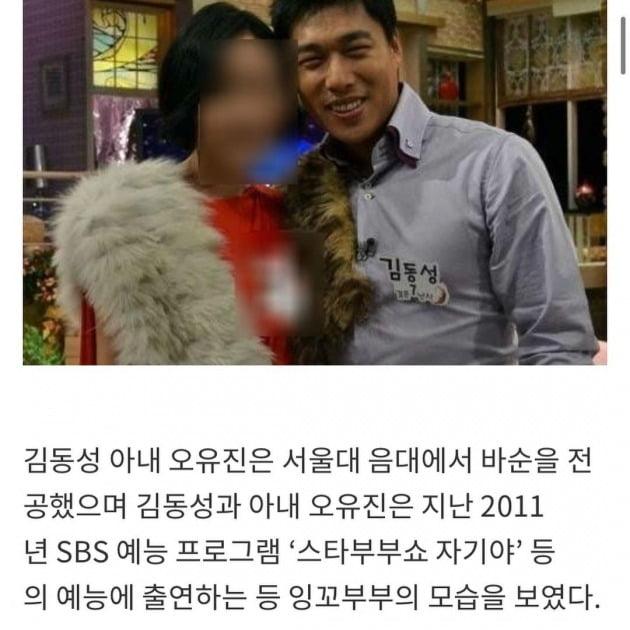 사진=김동성 연인 인민정 인스타그램 캡처