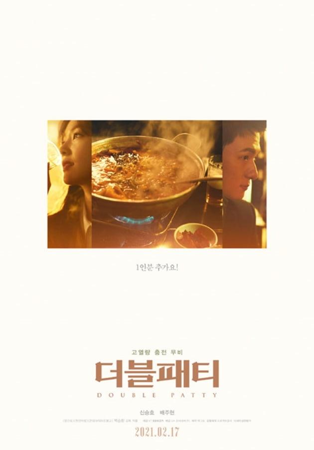 영화 '더블패티' 포스터./ 사진제공=KT/백그림