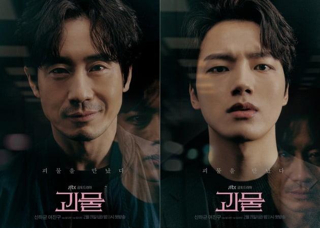 '괴물' 신하균, 여진구 포스터./사진제공=셀트리온엔터테인먼트·JTBC스튜디오