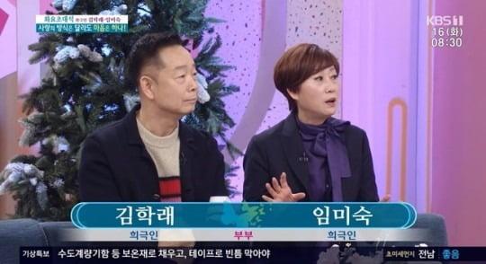 '아침마당' 김학래, 임미숙 부부