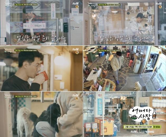 '어쩌다 사장' 티저/ 사진=tvN 제공