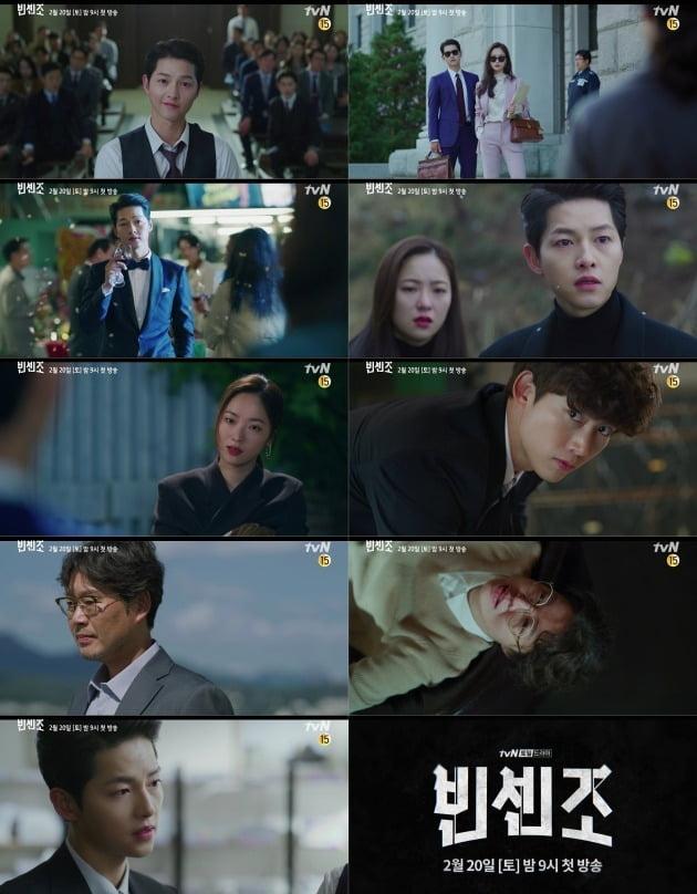 사진=tvN '빈센조' 하이라이트 영상 캡처