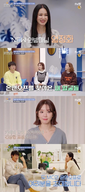 '온앤오프' 예고 영상./사진제공=tvN