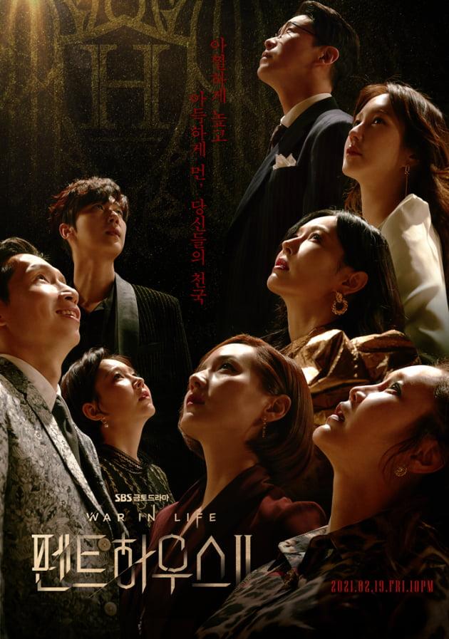 /사진=SBS '펜트하우스' 포스터