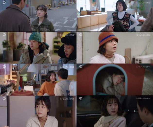 /사진=카카오TV '도시남녀의 사랑법' 방송화면