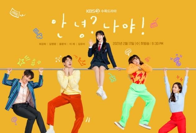 '안녕나야' 포스터/ 사진=KBS2 제공