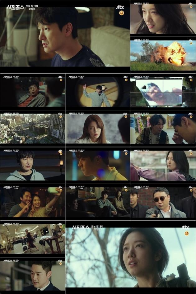 '시지프스' 티저/ 사진=JTBC 제공