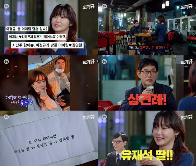 '찐경규 ' 이경규, 딸 이예림♥김영찬 상견례 비화 공개
