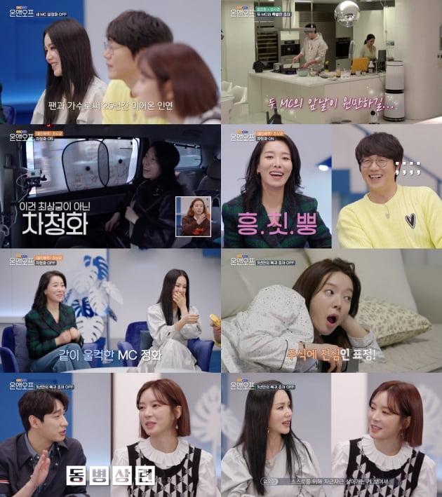 '철인왕후' 최상궁 차청화의 반전 매력 ('온앤오프')