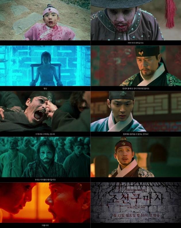 사진=SBS '조선구마사' 2차 티저 영상 캡처