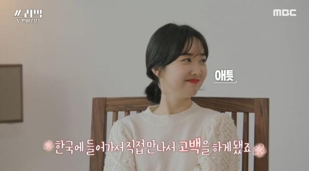 /사진=MBC 예능 '쓰리박 : 두 번째 심장' 방송화면