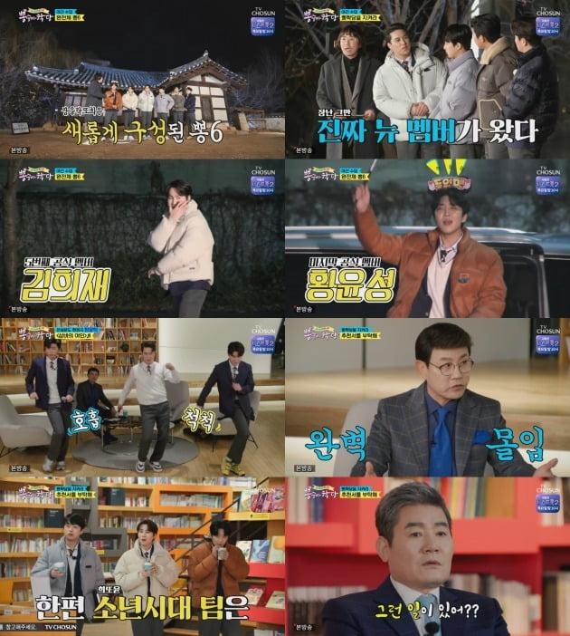 사진=TV조선 '뽕숭아학당' 방송 화면.