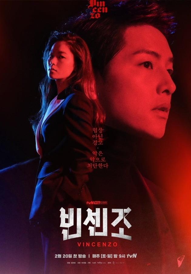 '빈센조' 포스터 / 사진제공=tvN