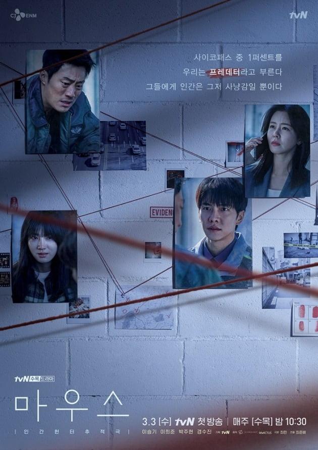 '마우스' 캐릭터 합본 포스터./사진제공=tvN