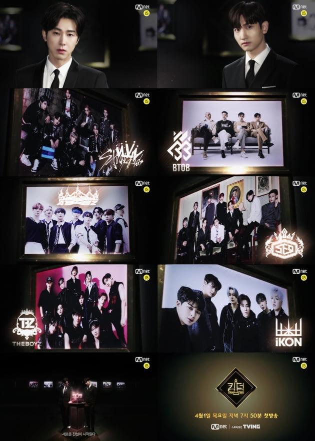 '킹덤' 티저/ 사진=Mnet 제공