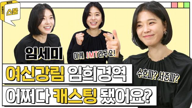 """임세미 """"여신강림 캐스팅? 예뻐서"""" [스물]"""
