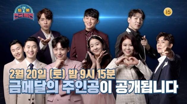 '트롯 전국체전' / 사진 = KBS 제공