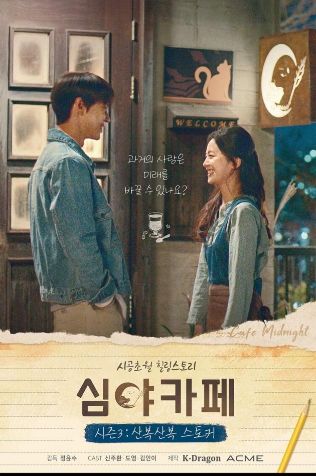 '심야카페' 시즌3 포스터 / 사진제공=MBC드라마넷