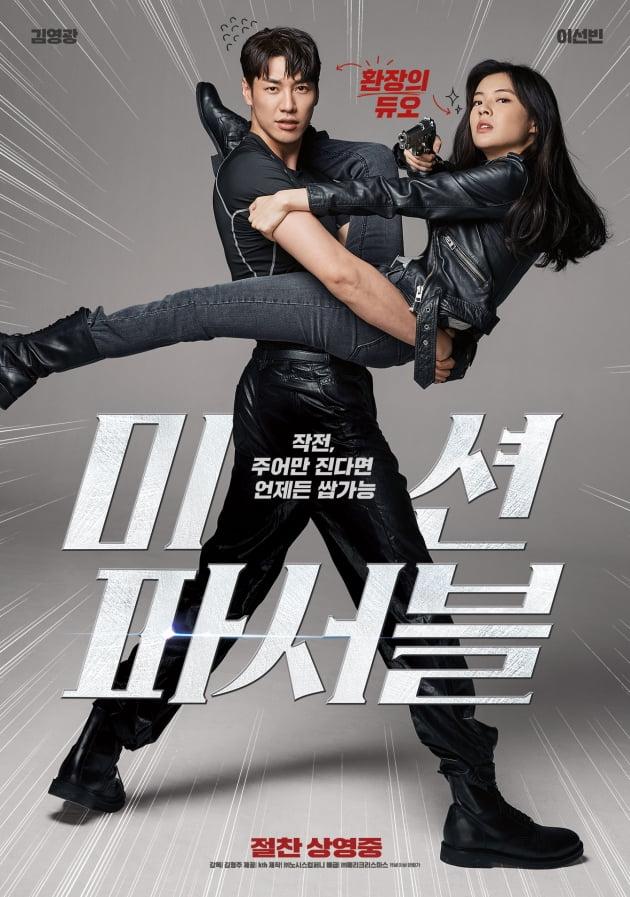 영화 '미션 파서블' 포스터