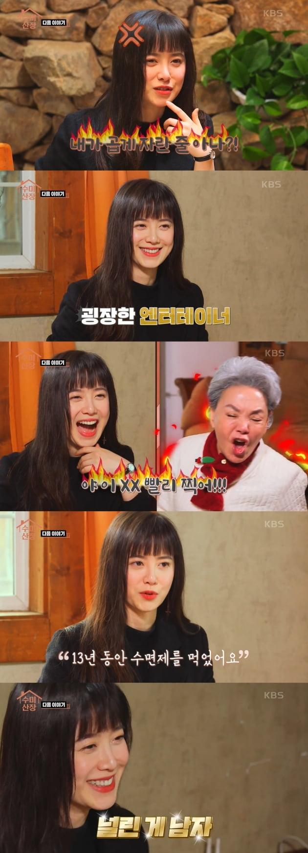 '수미산장' 구혜선 /사진=KBS