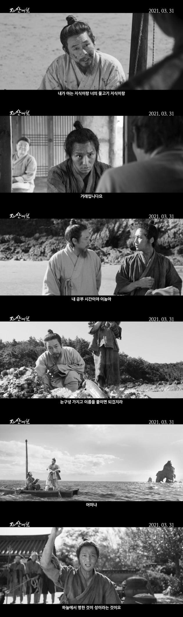 영화 '자산어보' 예고편 / 사진제공=메가박스중앙(주)플러스엠