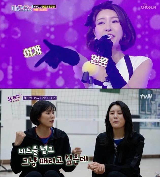 '미스트롯2' 진달래, '유 퀴즈' 이재영·이다영./사진제공=TV조선, tvN