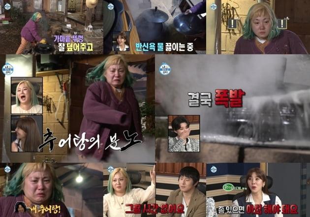 '나 혼자 산다' 선공개 영상/ 사진=MBC 제공