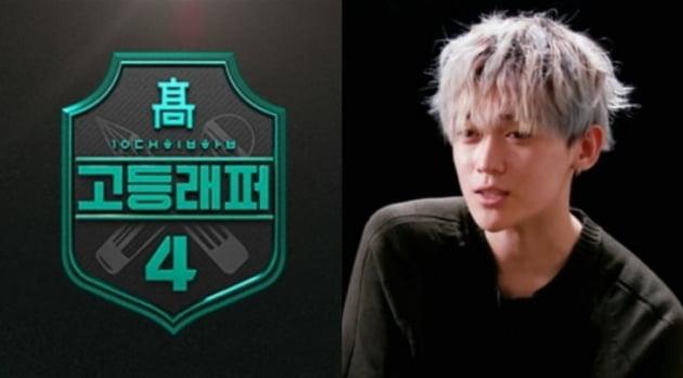 '고등래퍼' 강현./ 사진=Mnet 방송화면