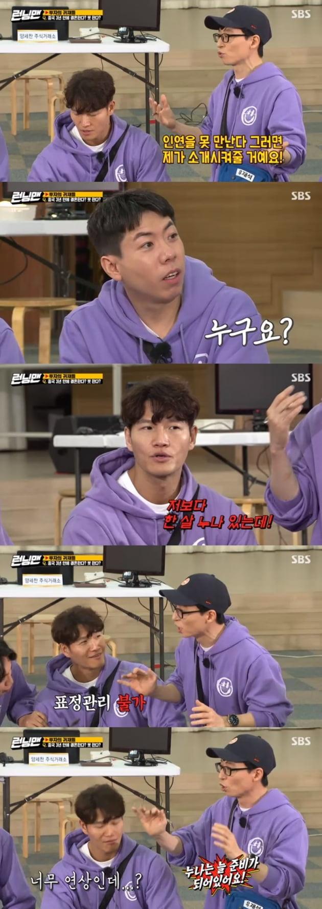 '런닝맨' / 사진 = SBS 영상 캡처