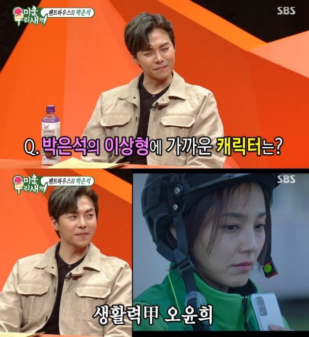 /사진=SBS 예능 '미운 우리 새끼' 방송화면
