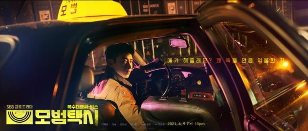 '모범택시' 2차 티저 포스터/ 사진=SBS 제공